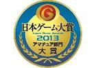 「日本ゲーム大賞 2013」アマチュア部門の大賞がTeam Toy Revoの「Toy Revo」が受賞―特別賞は「Food Practice Shooter」に