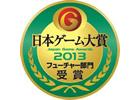 「日本ゲーム大賞 2013」フューチャー部門を「タイタンフォール」「deep down」「パズドラZ」など11作品が受賞