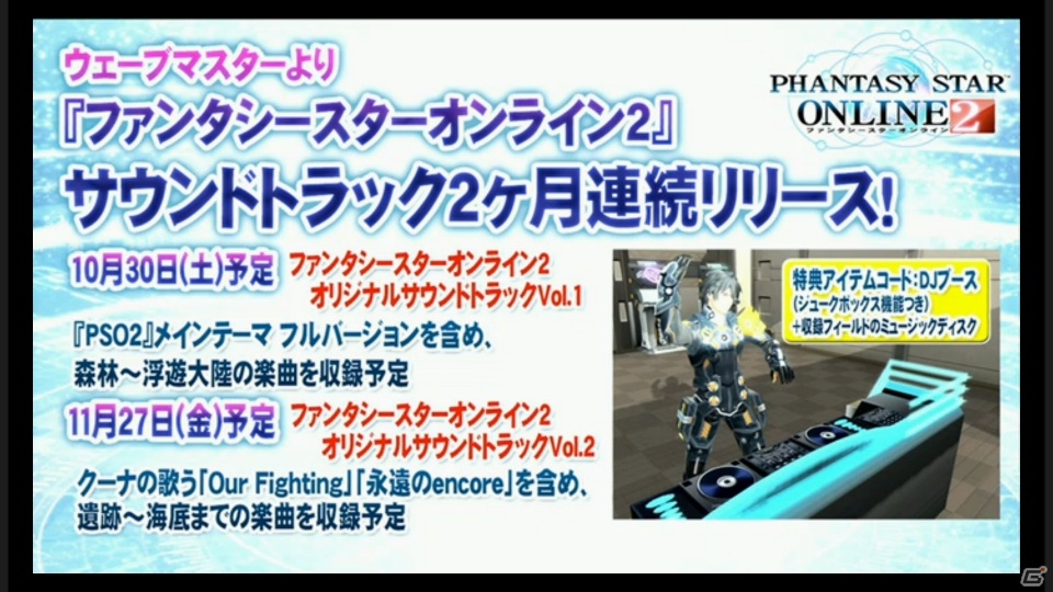 【TGS 2013】「『PSO2放送局』 in TGS2013」イベントレポート―「Fate/Stay night」「Fate/kaleid liner プリズマイリヤ」とのコラボレーションが発表