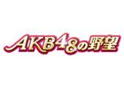GREE「AKB48の野望」と「AKB0048 ギャラクシーシンデレラ」のコラボレーションキャンペーンがスタート