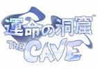 ミステリアスな地下世界の謎を解き明かそう!iOS版「運命の洞窟 THE CAVE」が配信スタート