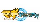 「マギ はじまりの迷宮」の続編となる3DS「マギ 新たなる世界」が2014年春に発売決定―「シンドリア編」を中心にアニメで展開予定の「マグノシュタット編」も収録