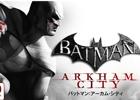 アーカムシリーズをまとめたPS3/Xbox 360「バットマン:アーカム・ツインパック」が発売開始―PS3版「バットマン:アーカム・シティ」DLCの半額セールも実施