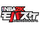 バスケットボールゲームの最高峰「NBA2K」がソーシャルゲームになって登場!「NBA2Kモバスケ」国内ブラウザ版が10月23日よりサービス開始