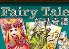 妖精の世界で自分だけの物語を作り上げていくドラフト式ボードゲーム「妖精奇譚-Fairy Tale」がiOS向けに配信