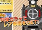 iOS「鉄道パーク」三陸鉄道36系をはじめとするレア車両が当たる「ガチャ」機能が実装