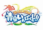 iOS/Android「フレッシュ☆ゴルフ 青空いんぱくと!!」NHNエンターテインメントとのパブリッシング契約が締結