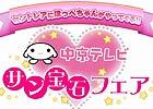 3DS「ほっぺちゃん つくって!あそんで!ぷにぷにタウン!!」中部国際空港セントレアにて開催予定の「中京テレビサン宝石フェア」に試遊台が出展