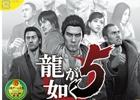 5人の主人公の物語を楽しめる「龍が如く5 夢、叶えし者 PlayStation3 the Best」が12月5日に発売決定