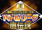 福岡ソフトバンクホークスのオフィシャルゲームが登場!Android「福岡ソフトバンクホークスバトルリーグ 鷹伝説」が配信スタート
