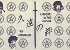 「久遠の絆」15周年を記念したグッズ第2弾「日本てぬぐい」が本日11月19日より発売
