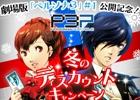 劇場版「ペルソナ3」の公開を記念してPSP「ペルソナ3 ポータブル」ダウンロード版が11月27日から1月8日までの期間限定で1800円に値下げ