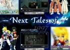 「テイルズ オブ」シリーズ最新マザーシップタイトルが始動―正式発表に向けた「Next Tales of」ティザーサイトがオープン