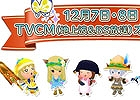 3DS「ファンタジーライフ LINK!」TVCMナレーションコンテストの最優秀作品が決定―映像の斜め上を行く意表を突いたナレーションが決め手!