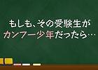 3DS「VitaminX Evolution Plus」&「VitaminZ Revolution」受験生の目線でゲームを紹介するPVが公開―入学希望者はカンフー少年とヤンキー少年!?