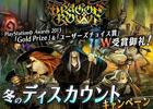 PS3/PS Vita「ドラゴンズクラウン」全世界での出荷本数が80万本を突破&「Gold Prize」「ユーザーズチョイス賞」をダブル受賞!記念セールも開催決定