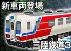 iOS「鉄道パーク」三陸鉄道が12月8日までの期間限定でガチャに再登場