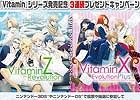 3DS「VitaminX Evolution Plus」&「VitaminZ Revolution」全国のネットカフェ約100店舗にて「3連続プレゼントキャンペーン」を12月6日より実施