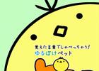 """らくがきから誕生した面白生物""""ピヨコ""""に言葉を教えよう!iOS/Android「ゆるぼけペット ピヨコ」が配信スタート"""