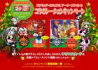 「ロード オブ ヴァーミリオン III」&「ガンスリンガー ストラトス」のコラボレーション企画「クリスマスカードキャンペーン」が開催