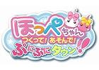 3DS「ほっぺちゃん つくって!あそんで!ぷにぷにタウン!!」ソフトの総出荷数が10万本を突破―無料アイテム「冬休みデコアイテムセット」も配信中