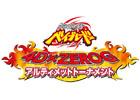 3DS「メタルファイト ベイブレード 4DXZEROG アルティメットトーナメント」発売記念大会「ベイチャレンジトーナメント」が12月21日に開催決定