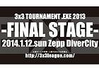 2K、バスケットボールの大会「adidas presents 3x3 TOURNAMENT.EXE 2013」のFINAL STAGE PARTNERとして協賛―グッズプレゼントや試遊台の出展も