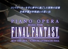 ピアノリサイタル「PIANO OPERA music from FINAL FANTASY」が2014年5月10日に開催―CD「PIANO OPERA FINAL FANTASY VII/VIII/IX」は2014年春に発売