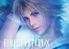 新規アレンジも収録したPS3/PS Vita「ファイナルファンタジーX HD リマスター」オリジナル・サウンドトラックが本日発売