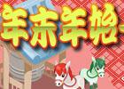 Yahoo! Mobage/mixi「虹色どうぶつ園」行く年来る年を祝う「年末年始イベント」が開催―イベント限定アイテム/どうぶつがもらえる!