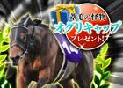 競走馬育成シミュレーション「競馬物語~ダービーマイスター~」がmobcastにて1月29日に配信予定!怪物「オグリキャップ」がもらえる事前登録も実施中