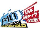 タイトーステーション主催によるAC「ペルソナ4 ジ・アルティマックス ウルトラスープレックスホールド」の全日本最強タッグ決定戦が開催―決勝大会は3月29日を予定