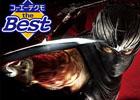 研ぎ澄まされたスピードアクションはカミソリの刃の如し―PS3「コーエーテクモ the Best NINJA GAIDEN 3:Razor's Edge」が2014年2月6日に発売予定