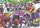 3DS「ドラゴンクエストモンスターズ2 イルとルカの不思議なふしぎな鍵」TSUTAYAでDSキャンペーン第1弾!ミニゲームにチャレンジで予約・購入限定割引クーポンが先着合計1,000名にプレゼント