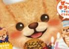 iOS/Android版「クマ・トモ」が60万ダウンロードを突破!福袋が当たるプレゼントキャンペーンを実施