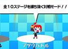 PS Vita「マジカルビート」の体験版が配信開始―「ヒヨコバトル」の5ステージを収録