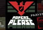 共産主義国の入国審査官として入国希望者をさばき続けるアドベンチャーゲーム「Papers, Please」日本語版がPLAYISMにて配信