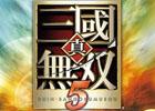 PS3「真・三國無双5」&「真・三國無双6」のダウンロード版がPS Storeにて配信スタート