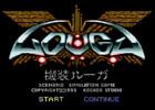 「プロジェクトEGG」にてターン制シミュレーション「機装ルーガ(PCエンジン版)」が配信開始