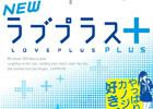 3DS「NEWラブプラス+」店頭体験会が東京・大阪で3月1日、2日に開催―一新されたインターフェースや快適な操作性を確かめよう