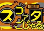 3DS「ラジルギでごじゃる!」昔ながらの応募&投稿による超アナログ大会「スコアタでごじゃる!」が3月10日よりエントリー開始