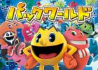 3DS「パックワールド」の発売日が6月19日に決定―PS3/Wii U版「パックワールド」、PS3/Xbox 360「パックマンミュージアム」は6月25日に配信