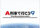 PC「A列車で行こう9」および関連製品がアートディンク公式ダウンロード通販サイトにて販売
