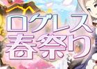 iOS/Android「剣と魔法のログレス いにしえの女神」にて「ログレス春祭り」が開催―PC版「剣と魔法のログレス」とのコラボイベントが実施