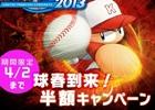 PS3/PS Vita/PSP「実況パワフルプロ野球2013」ダウンロード版が半額に!PS Storeにて期間限定半額キャンペーンがスタート