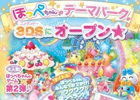 ほっぺちゃんのテーマパークを楽しもう!3DS「ほっぺちゃん みんなでおでかけ!ワクワクほっぺランド!!」が7月17日に発売