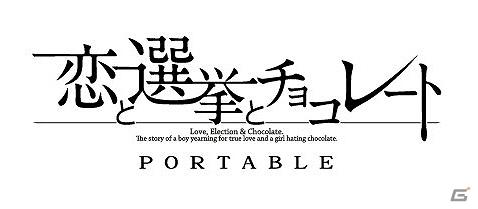 PSP「恋と選挙とチョコレート ポータブル」ダウンロード版が本日より2,777円にプライスダウン!