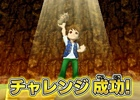 テレビ番組「謎解きバトル TORE! 宝探しアドベンチャー」が3DSでゲーム化決定!ゲームオリジナルのステージも登場