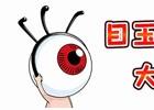 "Yahoo! Mobage「ゲゲゲの鬼太郎 妖怪横丁」目玉おやじが〝キャンペーンおやじ""として始動!水木しげる先生×目玉おやじの対談動画も公開"