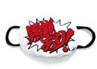 3DS「逆転裁判123 成歩堂セレクション」ファッション雑貨ブランド「gonoturn」とコラボ!「異議あり!」が大胆にデザインされたマスクが発売